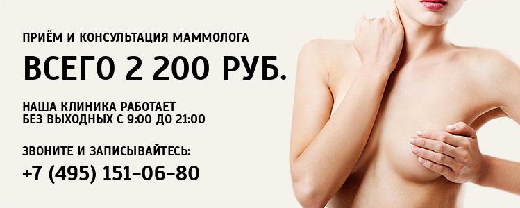 Сколько стоит прием врача маммолога
