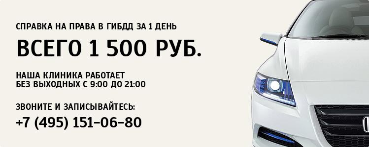 консультация гаи Москва